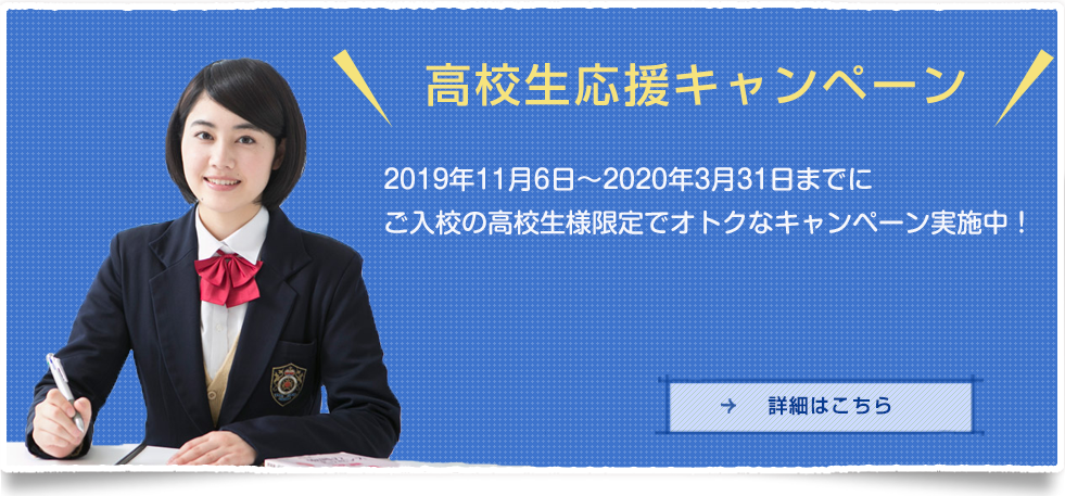 高校生応援キャンペーン 2019年11月6日~2020年3月31日までにご入稿の高校生様限定でオトクなキャンペーン実施中!