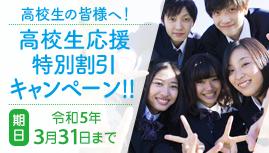 高校生の皆様へ!高校生応援特別割引キャンペーン!! 期日:令和3年3月31日まで