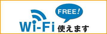 free Wi-Fi使えます